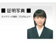 受験・就職活動・パスポート用の証明写真