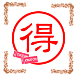event_coupon1409_2