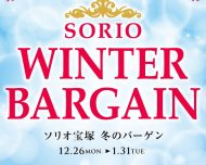 2016年 SORIO WINTER BARGAIN
