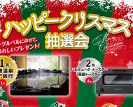 ソリオ宝塚 ハッピークリスマス抽選会2016