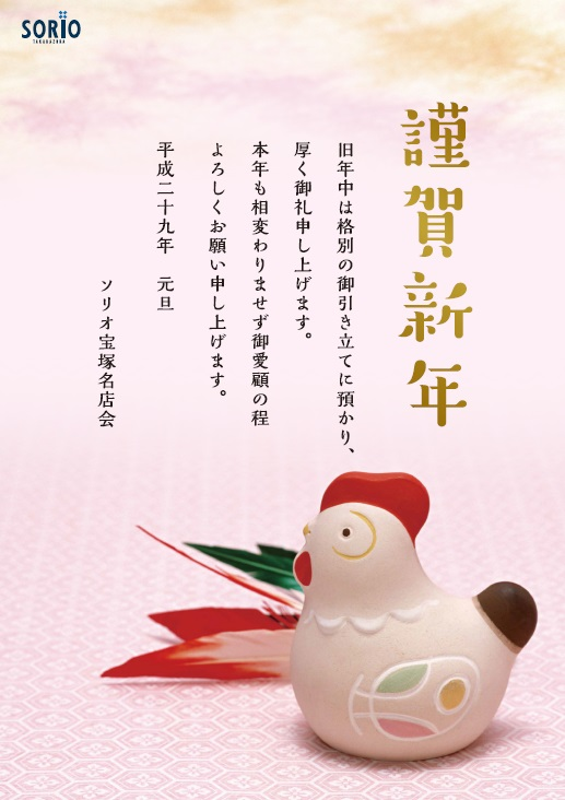 ソリオ宝塚 2017年 謹賀新年