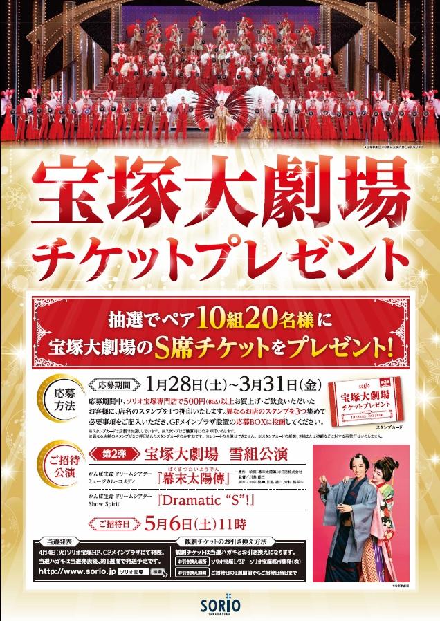 宝塚大劇場 チケットプレゼント